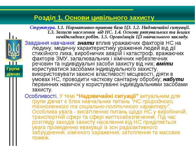 Структура. 1.1. Нормативно-правова база ЦЗ. 1.2. Надзвичайні ситуації. 1.3. З...