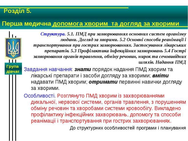 Структура. 5.1. ПМД при захворюваннях основних систем організму людини. Догля...
