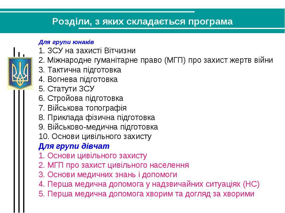 Розділи, з яких складається програма Для групи юнаків 1. ЗСУ на захисті Вітчи...