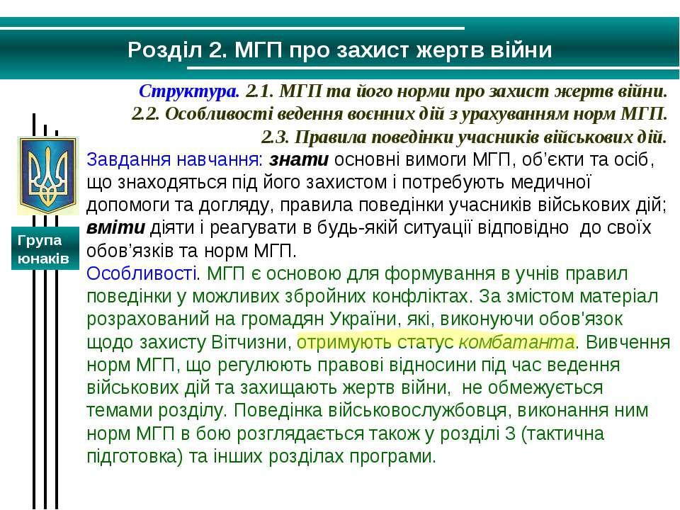 Розділ 2. МГП про захист жертв війни Структура. 2.1. МГП та його норми про за...