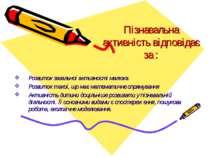 Пізнавальна активність відповідає за : Розвиток загальної активності малюка Р...