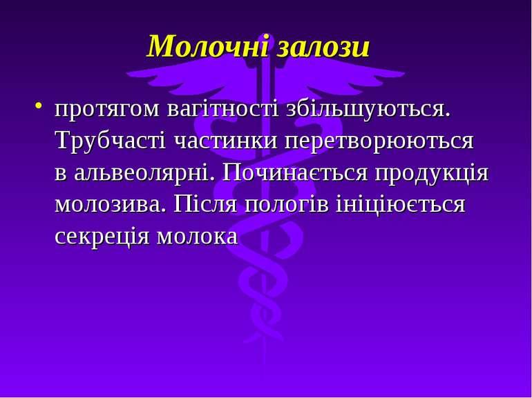 Молочнi залози протягом вагiтностi збiльшуються. Трубчастi частинки перетворю...