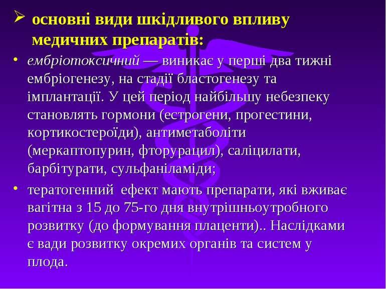 основні види шкідливого впливу медичних препаратів: ембріотоксичний — виникає...