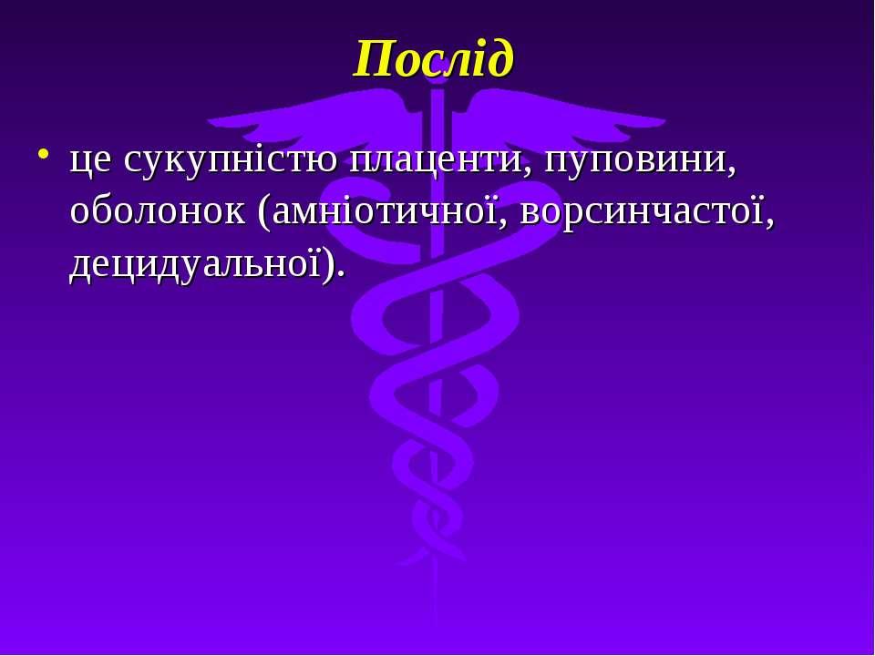 Послід це сукупнiстю плаценти, пуповини, оболонок (амнiотичної, ворсинчастої,...