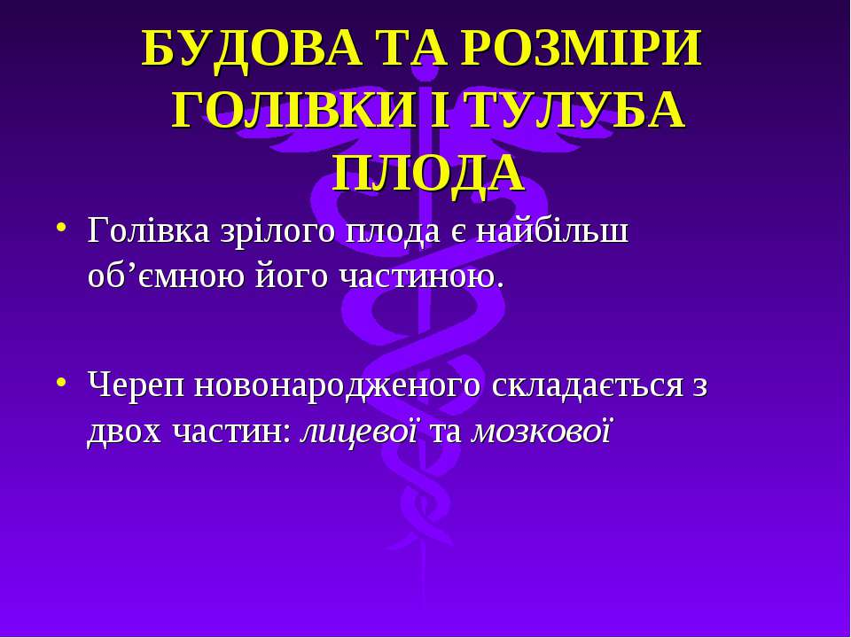 БУДОВА ТА РОЗМIРИ ГОЛIВКИ I ТУЛУБА ПЛОДА Голiвка зрiлого плода є найбільш об'...