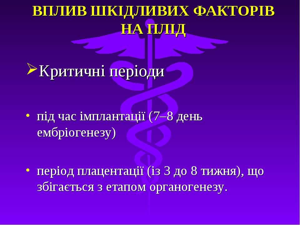 ВПЛИВ ШКІДЛИВИХ ФАКТОРІВ НА ПЛІД Критичні періоди під час імплантації (7–8 де...
