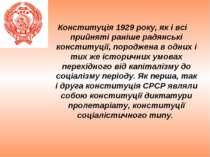 Конституція 1929 року, як і всі прийняті раніше радянські конституції, породж...