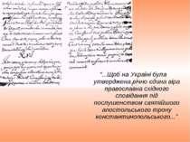"""""""...Щоб на Україні була утверджена вічно єдина віра православна східного спов..."""