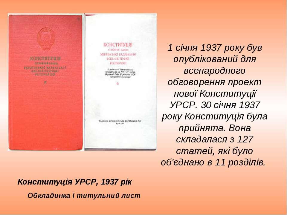 1 січня 1937 року був опублікований для всенародного обговорення проект нової...