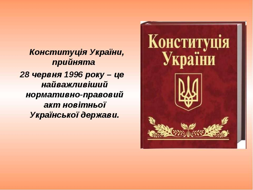 Конституція України, прийнята 28 червня 1996 року – це найважливіший норматив...