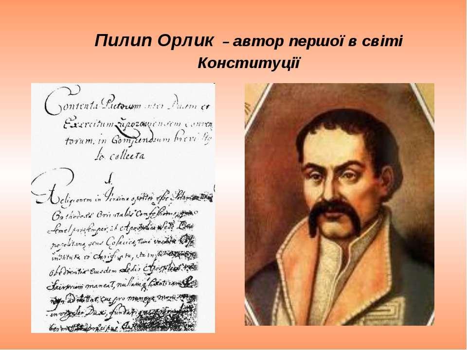Пилип Орлик – автор першої в світі Конституції