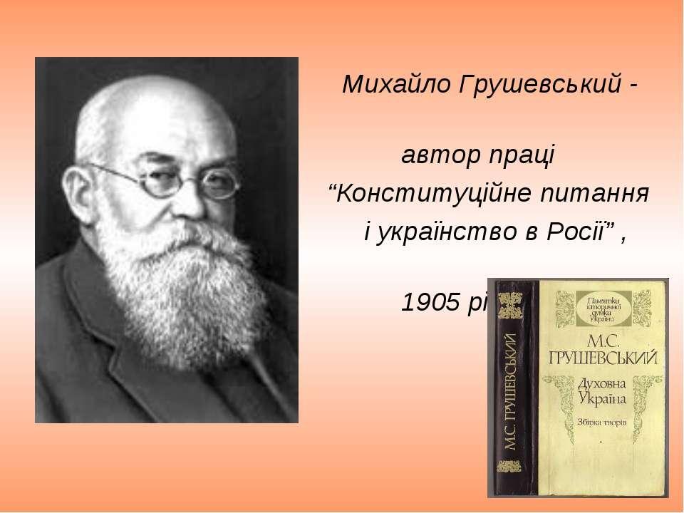 """Михайло Грушевський - автор праці """"Конституційне питання і українство в Росії..."""