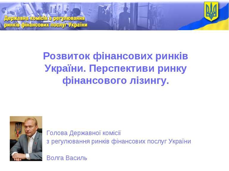 Розвиток фінансових ринків України. Перспективи ринку фінансового лізингу. Го...