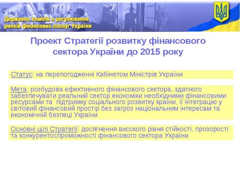 Проект Стратегії розвитку фінансового сектора України до 2015 року Статус: на...