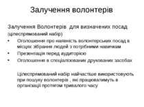 Залучення волонтерів Залучення Волонтерів для визначених посад (цілеспрямован...