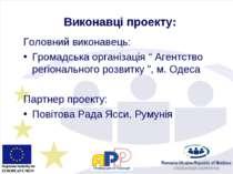 """Виконавці проекту: Головний виконавець: Громадська організація """" Агентство ре..."""