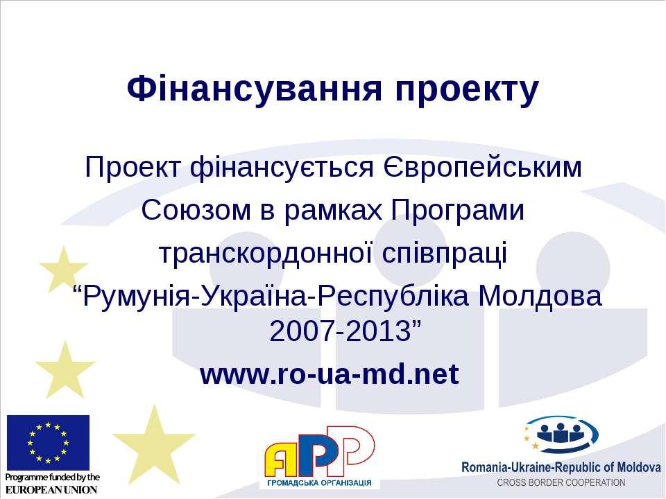 Фінансування проекту Проект фінансується Європейським Союзом в рамках Програм...