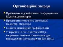 Організаційні заходи Призначити відповідальних за формування БД (заст. директ...