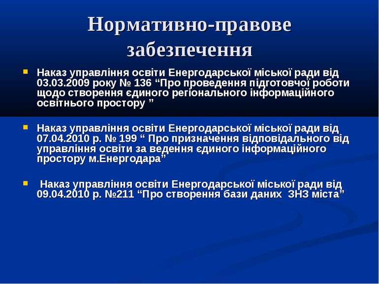 Нормативно-правове забезпечення Наказ управління освіти Енергодарської місько...