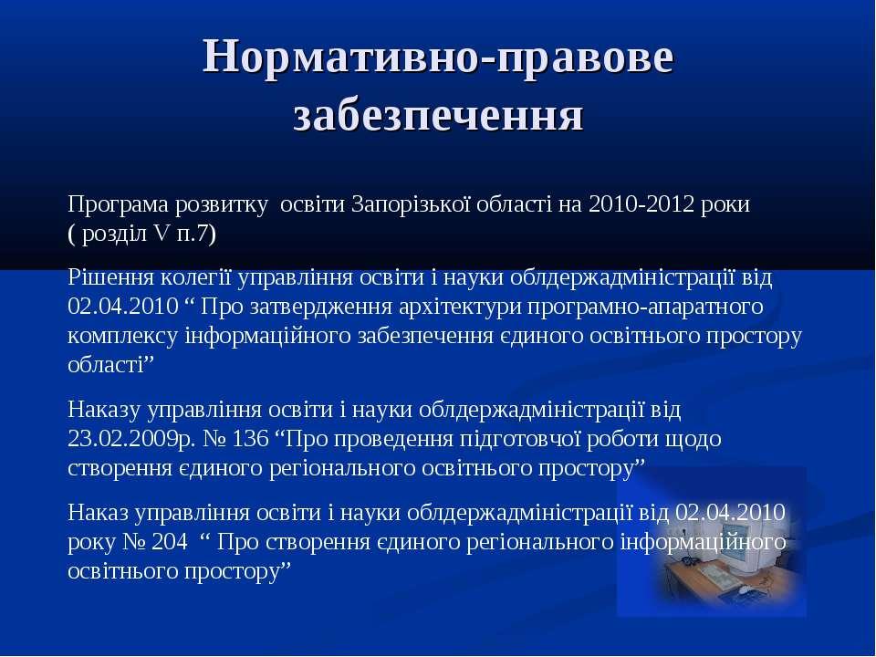 Нормативно-правове забезпечення Програма розвитку освіти Запорізької області ...