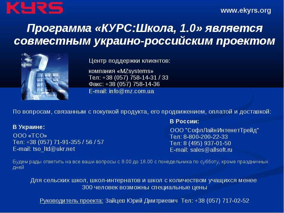 Программа «КУРС:Школа, 1.0» является совместным украино-российским проектом Ц...