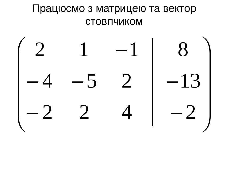 Працюємо з матрицею та вектор стовпчиком