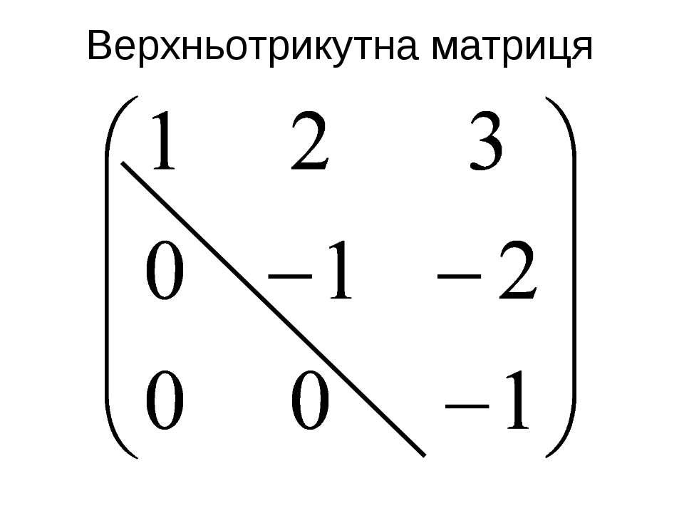 Верхньотрикутна матриця