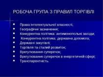 РОБОЧА ГРУПА З ПРАВИЛ ТОРГІВЛІ Права інтелектуальної власності, Географічні з...
