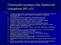 Потенційні переваги для України від створення ЗВТ з ЄС Створення гармонізован...