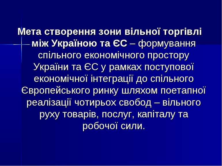 Мета створення зони вільної торгівлі між Україною та ЄС – формування спільног...