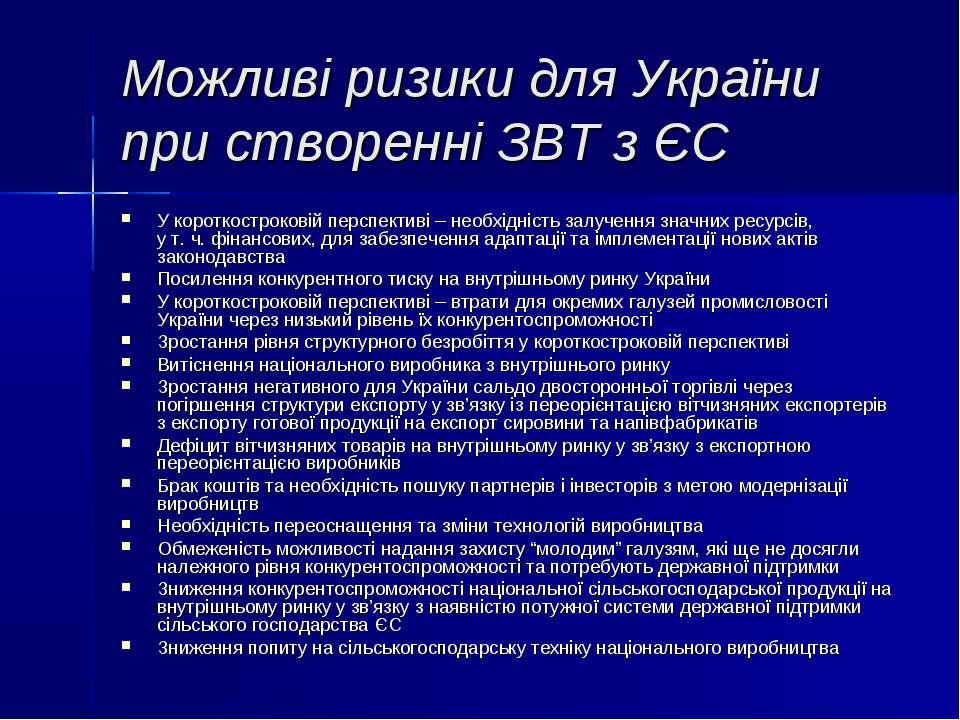 Можливі ризики для України при створенні ЗВТ з ЄС У короткостроковій перспект...