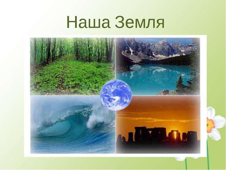 Наша Земля