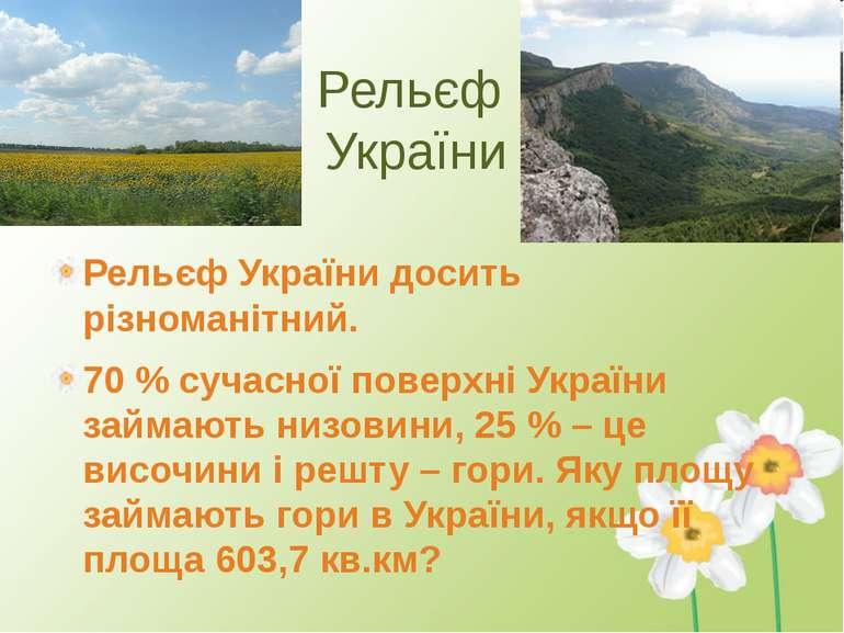 Рельєф України Рельєф України досить різноманітний. 70 % сучасної поверхні Ук...