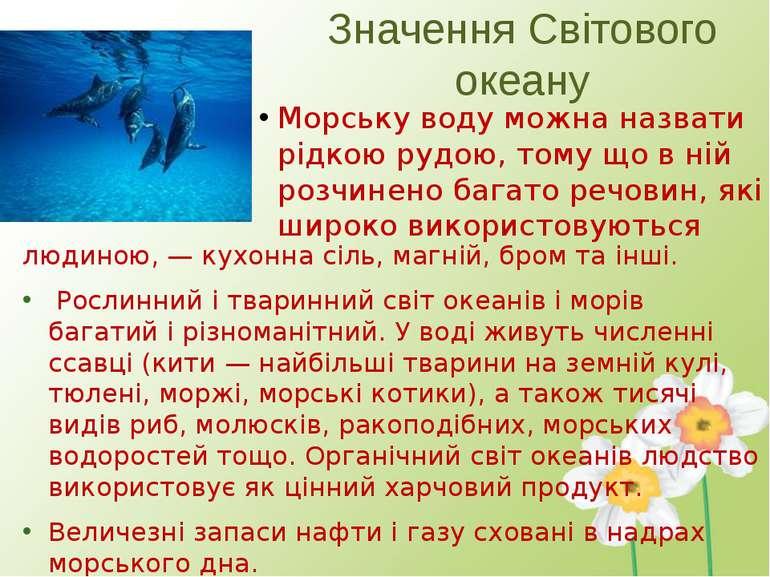 Значення Світового океану людиною, — кухонна сіль, магній, бром та інші. Росл...