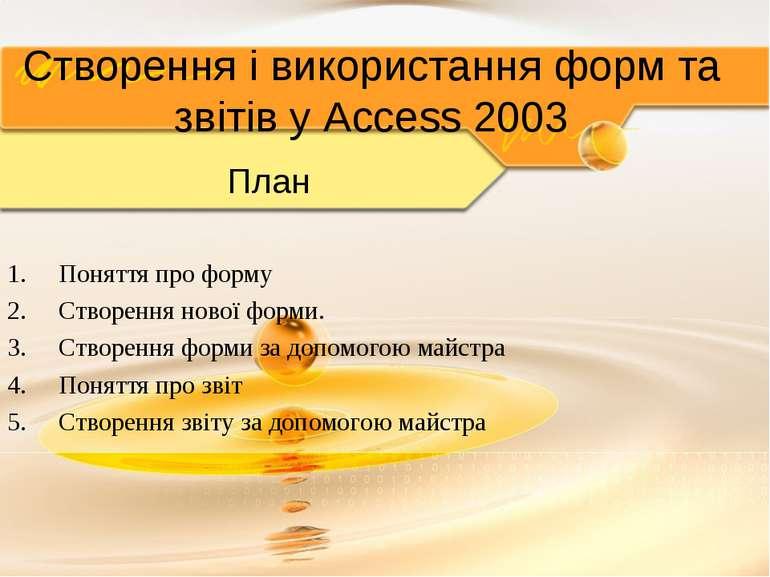 Створення і використання форм та звітів у Access 2003 План Поняття про форму ...
