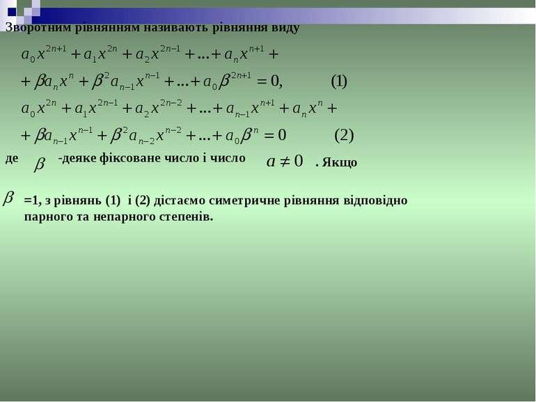 Зворотним рівнянням називають рівняння виду де -деяке фіксоване число і число...