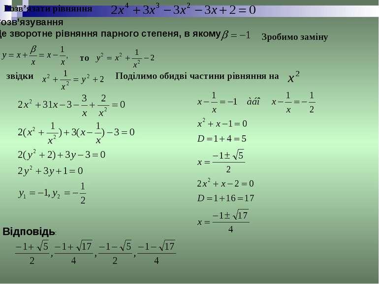 Розв'язати рівняння Розв'язування Це зворотне рівняння парного степеня, в яко...