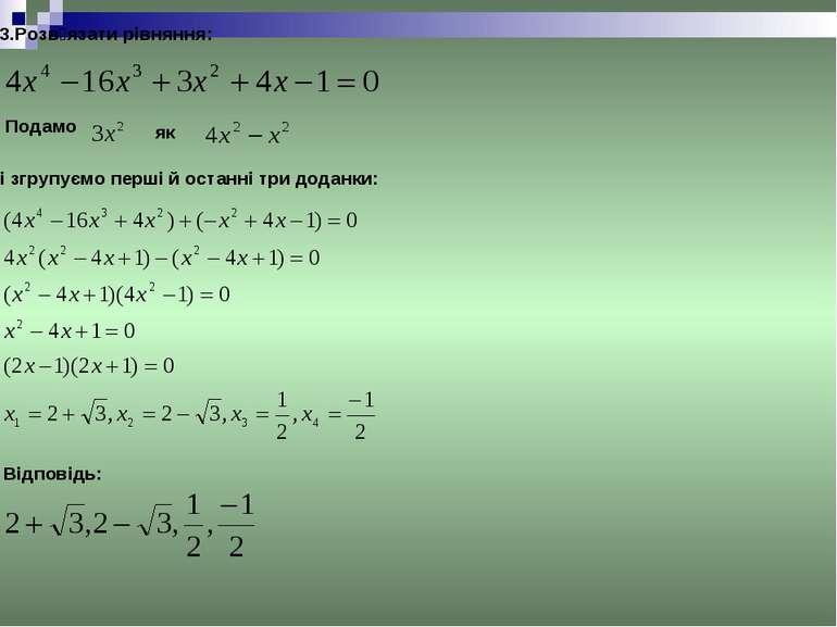 3.Розв׳язати рівняння: Подамо як і згрупуємо перші й останні три доданки: Від...