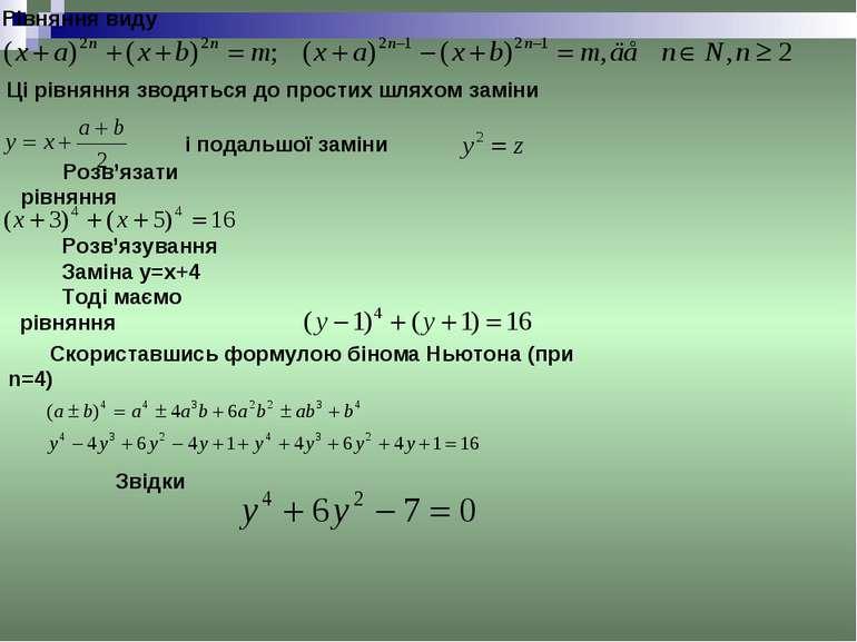 Рівняння виду Ці рівняння зводяться до простих шляхом заміни і подальшої замі...