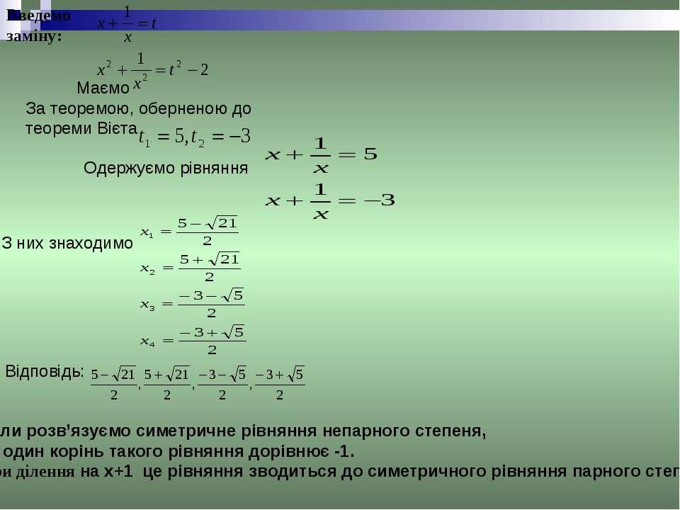 Введемо заміну: Маємо За теоремою, оберненою до теореми Вієта Одержуємо рівня...