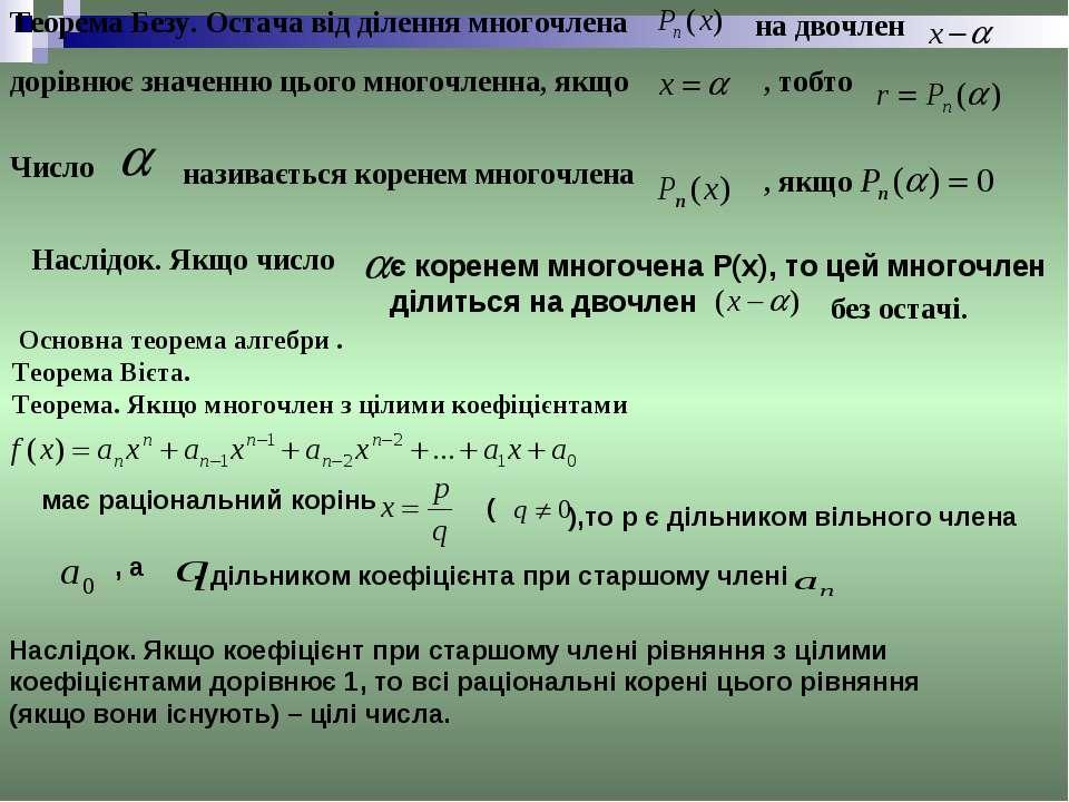 Теорема Безу. Остача від ділення многочлена на двочлен дорівнює значенню цьог...