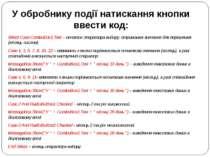 У обробнику події натискання кнопки ввести код: Select Case ComboBox1.Text – ...