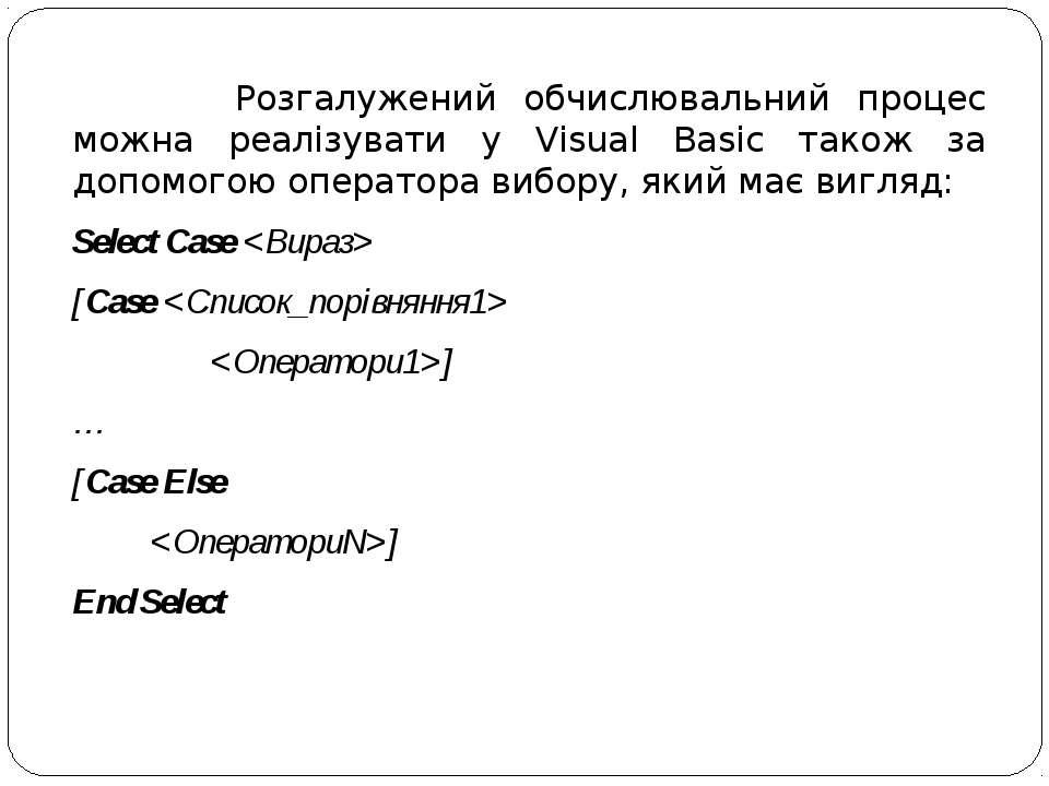 Розгалужений обчислювальний процес можна реалізувати у Visual Basic також за ...