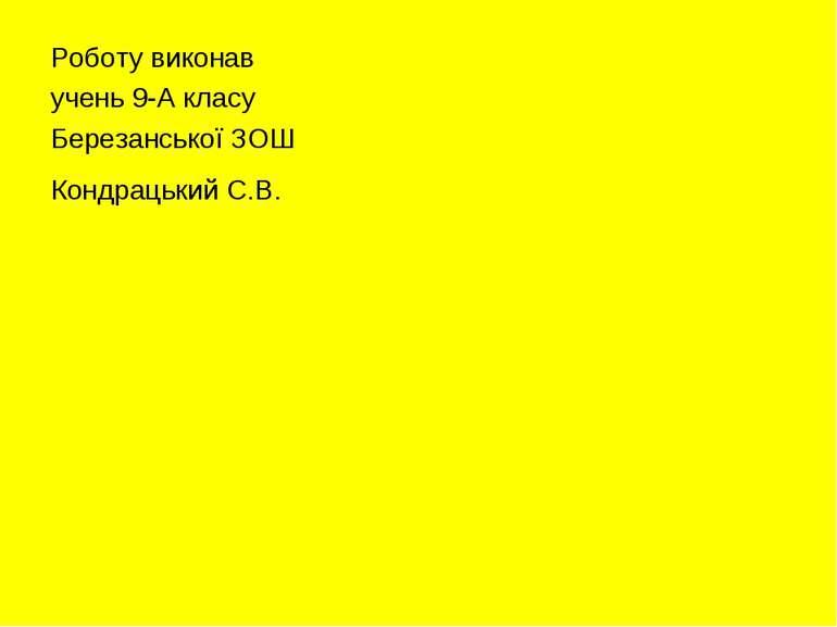 Роботу виконав учень 9-А класу Березанської ЗОШ Кондрацький С.В.