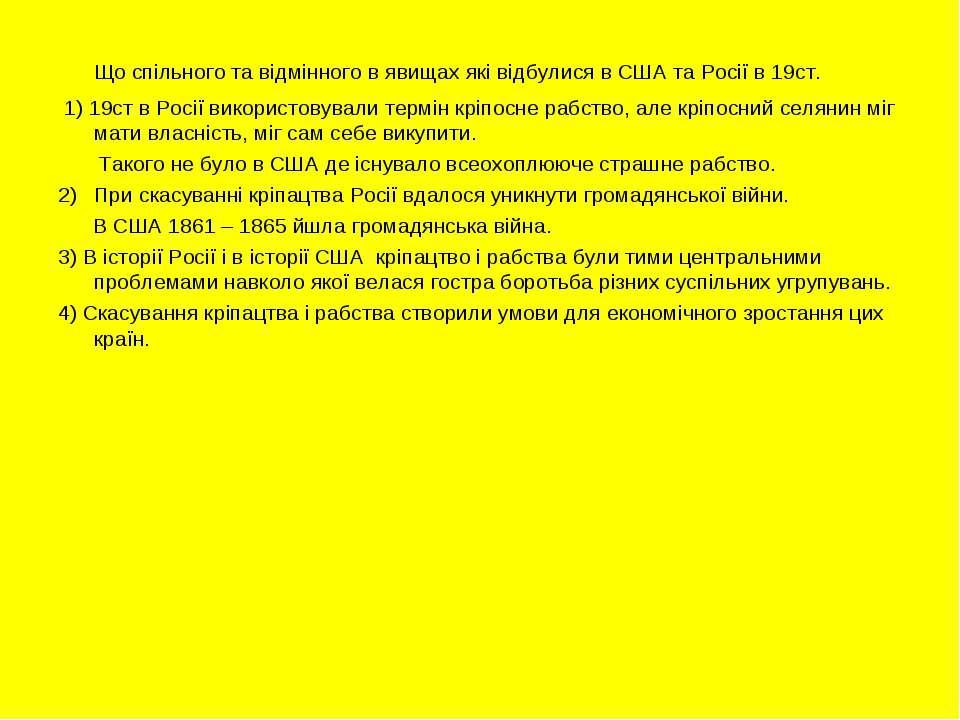 Що спільного та відмінного в явищах які відбулися в США та Росії в 19ст. 1) 1...