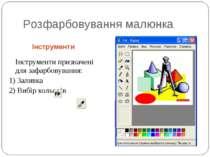 Інструменти Інструменти призначені для зафарбовування: 1) Заливка 2) Вибір ко...