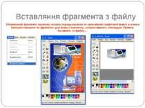 Вставляння фрагмента з файлу Збережений фрагмент малюнку можна опрацьовувати ...
