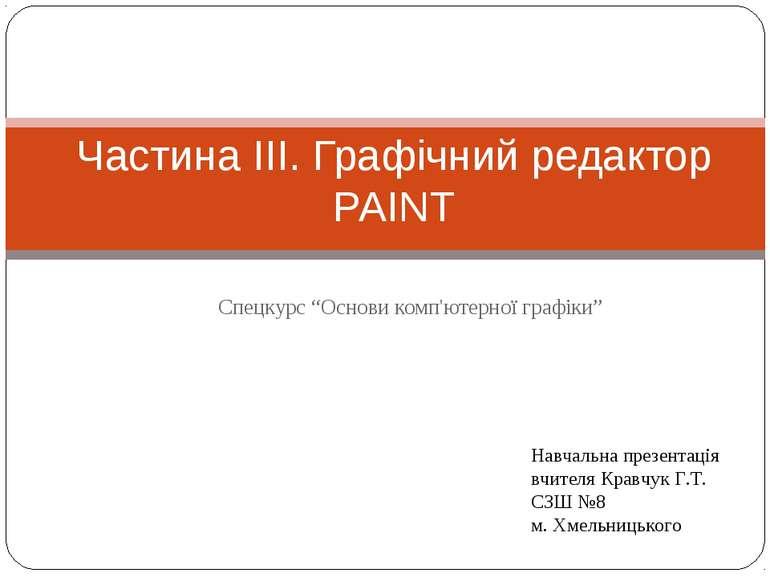 """Спецкурс """"Основи комп'ютерної графіки"""" Частина ІІI. Графічний редактор PAINT ..."""