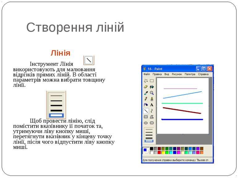 Лінія Інструмент Лінія використовують для малювання відрізків прямих ліній. В...
