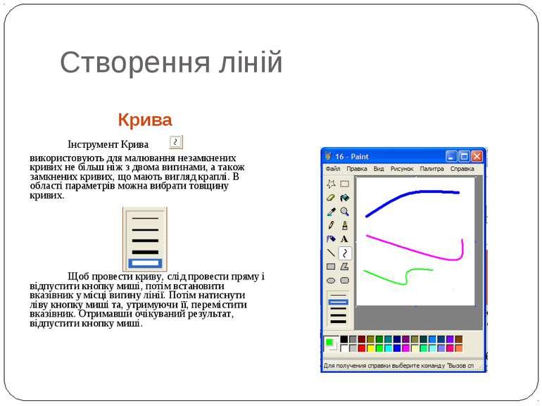 Крива Інструмент Крива використовують для малювання незамкнених кривих не біл...